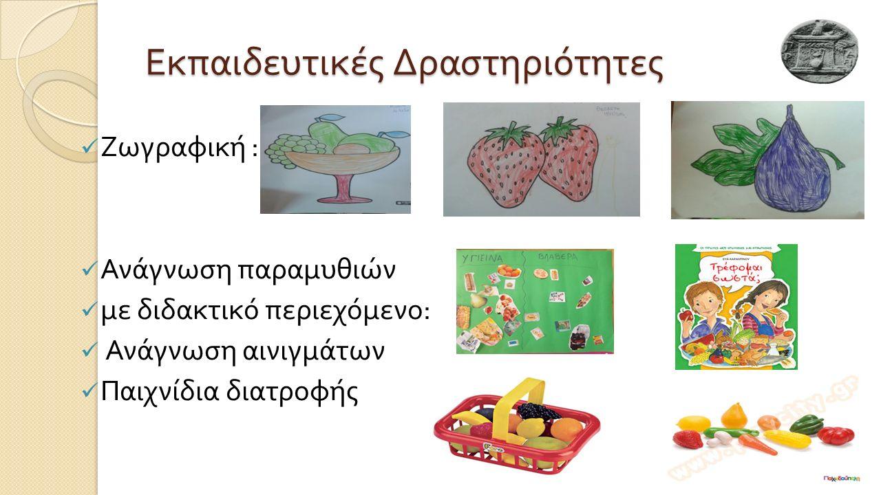 Εκπαιδευτικές Δραστηριότητες Ζωγραφική : Ανάγνωση παραμυθιών με διδακτικό περιεχόμενο : Ανάγνωση αινιγμάτων Παιχνίδια διατροφής