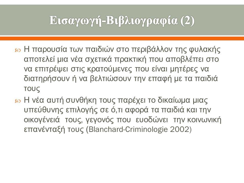  Γ.Κολαΐτης, Επικ. Καθηγητής Παιδοψυχιατρικής, Διευθυντής  Σ.