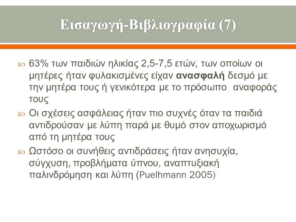  Ο μέσος όρος PD είναι 35,8 ( min 19, max 51, διάμεσος 33), το οποίο τοποθετεί το δείγμα οριακά στο 90%  Ο μέσος όρος P – CDI είναι 48,6 ( min 29, max 60, διάμεσος 52), ο μέσος όρος DC 43,4 ( min 17, max 57, διάμεσος 48) και ο μέσος όρος TS 127,8 ( min 79, max 164, διάμεσος 124)  Σύμφωνα με την βαθμολογία και των 3 παραπάνω κλιμάκων το δείγμα τοποθετείται πάνω από το 90%  Η P – CDI κλίμακα έχει βαθμολογία πάνω από 95% που, σύμφωνα με τους συγγραφείς, υποδηλώνει πιθανή κακοποίηση του παιδιού υπό την μορφή παραμέλησης, απόρριψης ή επεισοδίων σωματικής κακοποίησης, γεγονός που ενισχύεται περαιτέρω από τα ευρήματα και στις άλλες 2 κλίμακες και στο TS ( score >90%)