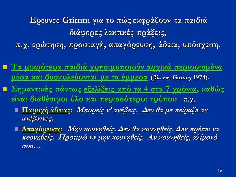 16 Έρευνες Grimm για το πώς εκφράζουν τα παιδιά διάφορες λεκτικές πράξεις, π.χ.
