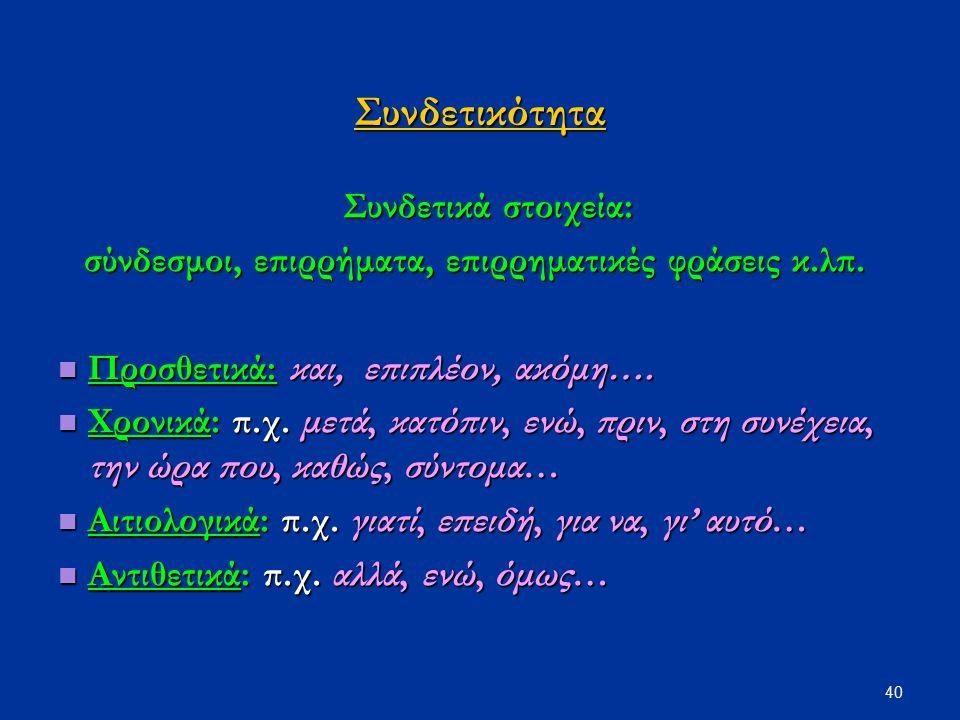 40 Συνδετικότητα Συνδετικά στοιχεία: σύνδεσμοι, επιρρήματα, επιρρηματικές φράσεις κ.λπ.