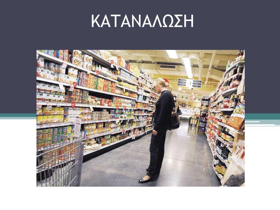 ΚΑΤΑΝΑΛΩΣΗ