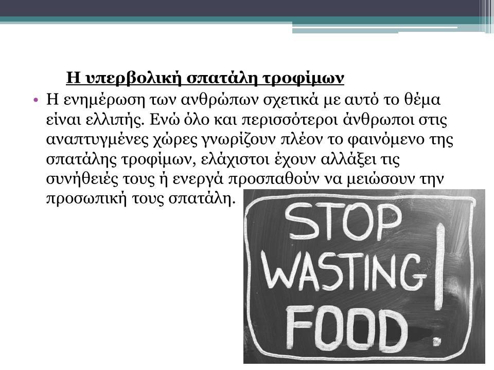 Η υπερβολική σπατάλη τροφίμων H ενημέρωση των ανθρώπων σχετικά με αυτό το θέμα είναι ελλιπής.