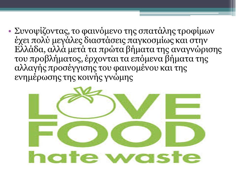 Συνοψίζοντας, το φαινόμενο της σπατάλης τροφίμων έχει πολύ μεγάλες διαστάσεις παγκοσμίως και στην Ελλάδα, αλλά μετά τα πρώτα βήματα της αναγνώρισης του προβλήματος, έρχονται τα επόμενα βήματα της αλλαγής προσέγγισης του φαινομένου και της ενημέρωσης της κοινής γνώμης