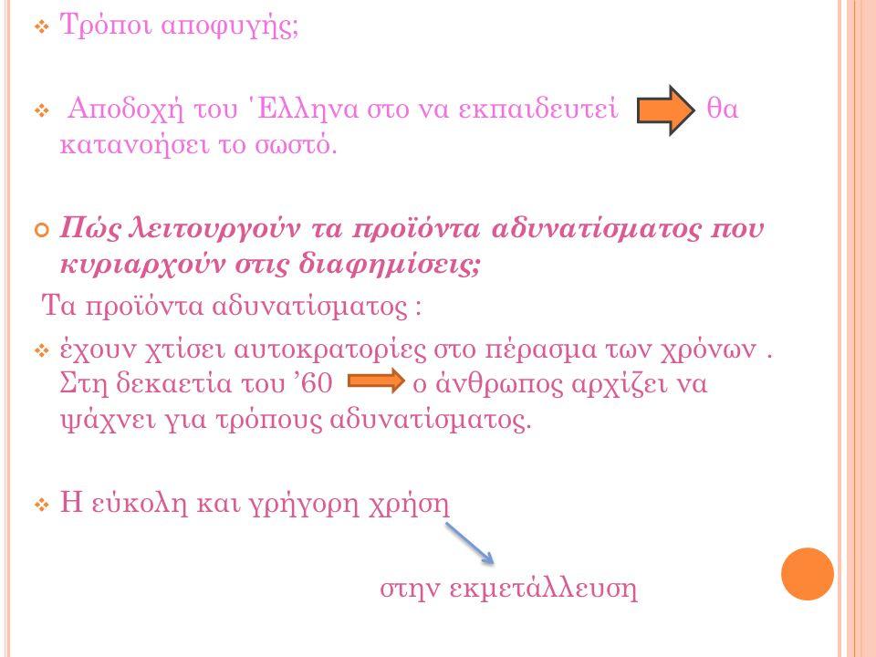 Τρόποι αποφυγής;  Αποδοχή του ΄Ελληνα στο να εκπαιδευτεί θα κατανοήσει το σωστό.