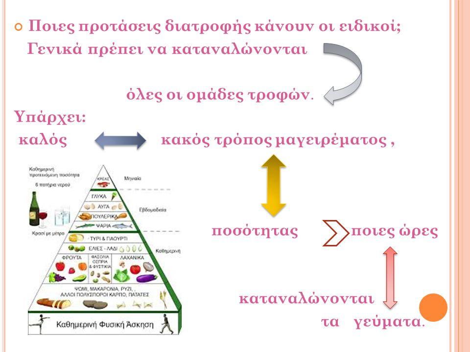 Ποιες προτάσεις διατροφής κάνουν οι ειδικοί; Γενικά πρέπει να καταναλώνονται όλες οι ομάδες τροφών.