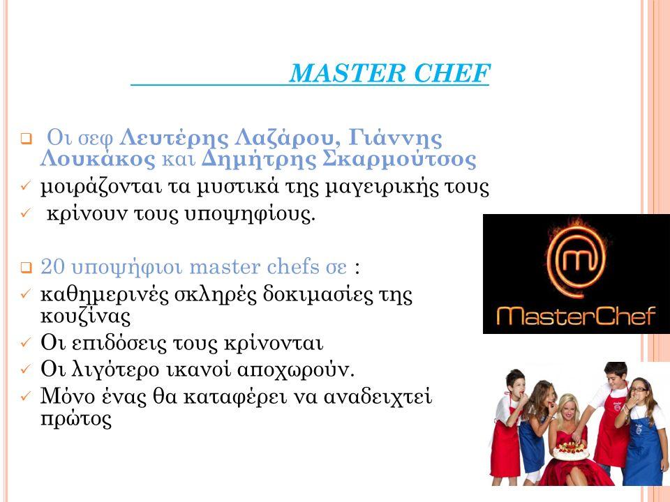 MASTER CHEF  Oι σεφ Λευτέρης Λαζάρου, Γιάννης Λουκάκος και Δημήτρης Σκαρμούτσος μοιράζονται τα μυστικά της μαγειρικής τους κρίνουν τους υποψηφίους.
