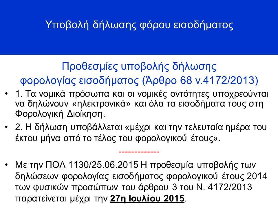 Υποβολή δήλωσης φόρου εισοδήματος Προθεσμίες υποβολής δήλωσης φορολογίας εισοδήματος (Άρθρο 68 ν.4172/2013) 1.