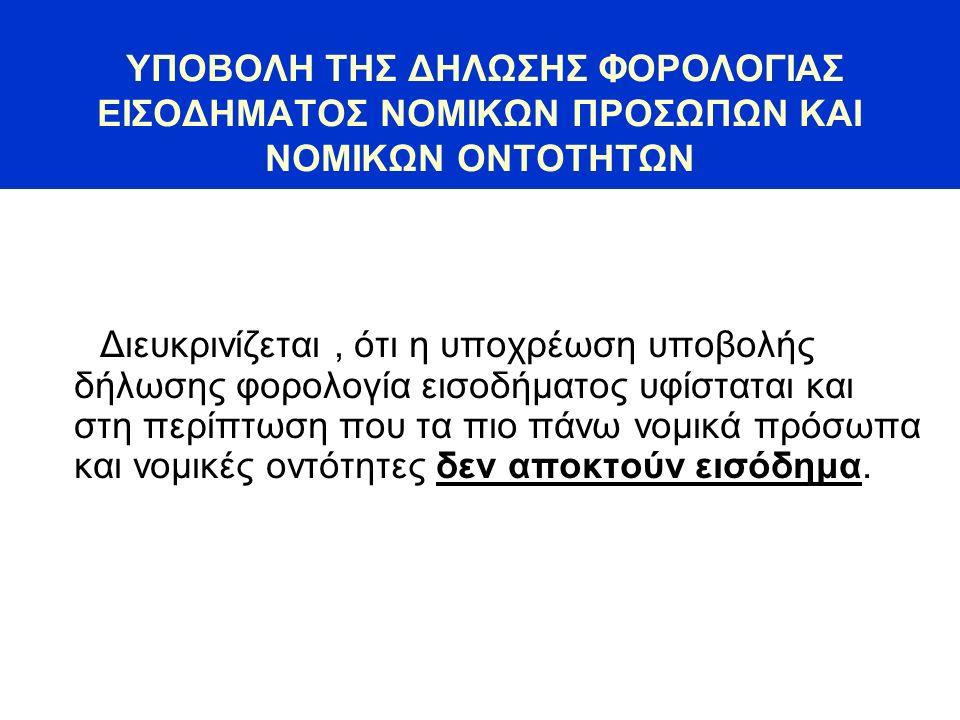 Υποβολή δήλωσης φόρου εισοδήματος Υποβαλλόμενα έντυπα Θα πρέπει να επισημανθεί ότι το έντυπο Ε3 οριστικοποιείται χωρίς αναγραφόμενα ποσά από τα νομικά πρόσωπα μη κερδοσκοπικού χαρακτήρα (περ.γ' άρθρου 45 ν.4172/2013) λόγω συμπήρωσης της κατάστασης φορολογικής αναμόρφωσης (Κατάσταση αποδοθέντων και οφειλόμενων φόρων εισοδήματος και έμμεσων φόρων).