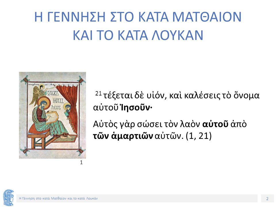 3 Η Γέννηση στο κατά Ματθαίον και το κατά Λουκάν Οι Εκ-πλήξεις των Χριστουγέννων Ο Ιησούς γεννήθηκε το 6 ΠΡΟ ΧΡΙΣΤΟΥ.