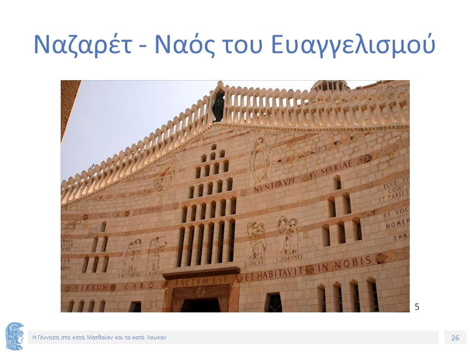 26 Η Γέννηση στο κατά Ματθαίον και το κατά Λουκάν Ναζαρέτ - Ναός του Ευαγγελισμού 5