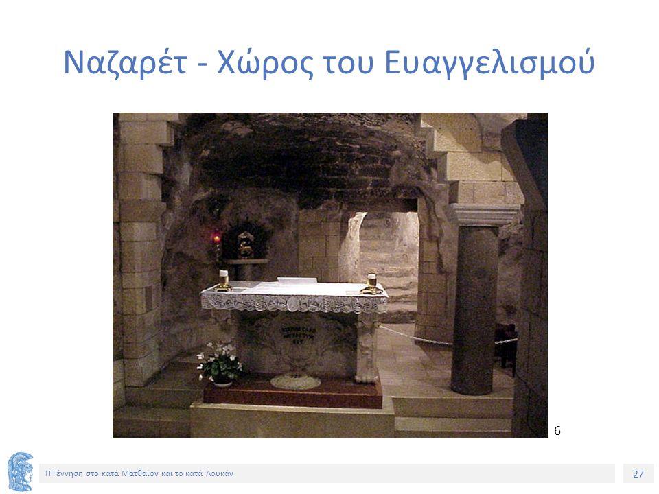 27 Η Γέννηση στο κατά Ματθαίον και το κατά Λουκάν Ναζαρέτ - Χώρος του Ευαγγελισμού 6
