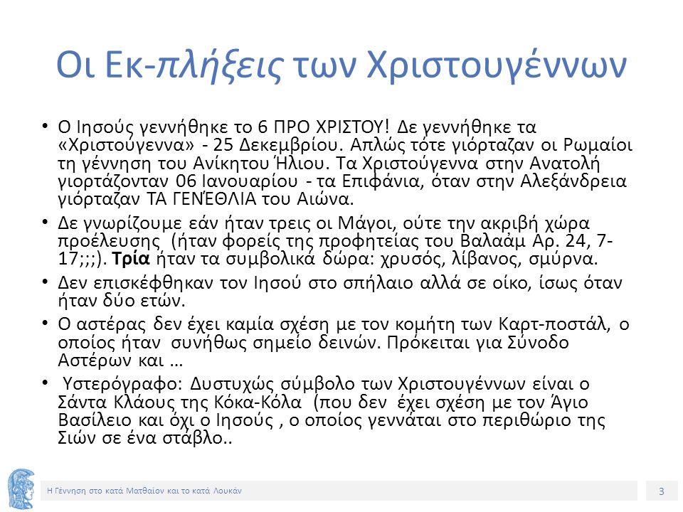 34 Η Γέννηση στο κατά Ματθαίον και το κατά Λουκάν Ηρώδης ο Ιδουμαίος Ο Ηρώδης δεν είχε, όμως, βασιλική γενεαλογία.