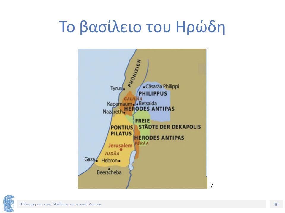 30 Η Γέννηση στο κατά Ματθαίον και το κατά Λουκάν Το βασίλειο του Ηρώδη 7