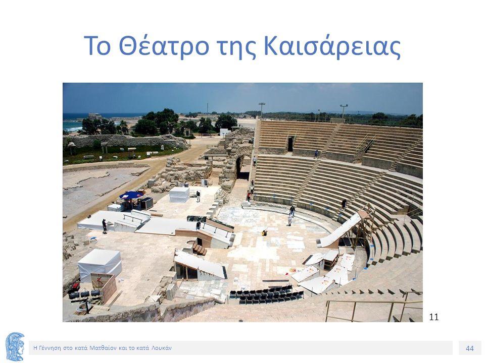 44 Η Γέννηση στο κατά Ματθαίον και το κατά Λουκάν Το Θέατρο της Καισάρειας 11