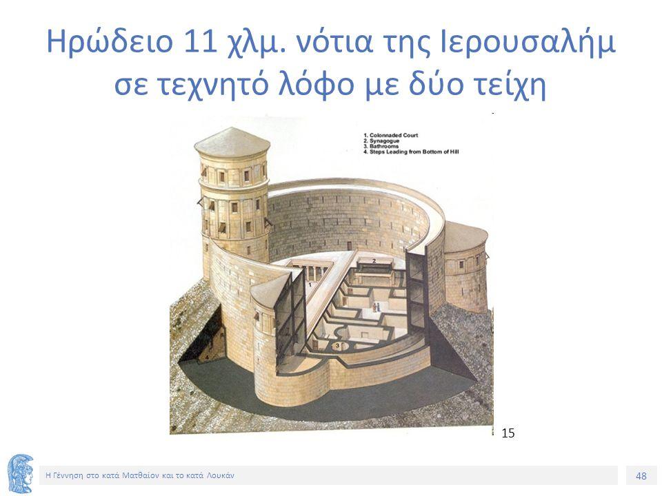 48 Η Γέννηση στο κατά Ματθαίον και το κατά Λουκάν Hρώδειο 11 χλμ. νότια της Ιερουσαλήμ σε τεχνητό λόφο με δύο τείχη 15