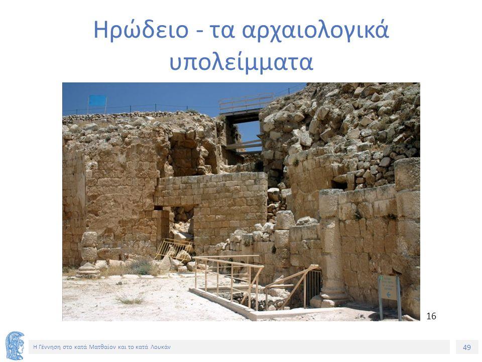 49 Η Γέννηση στο κατά Ματθαίον και το κατά Λουκάν Ηρώδειο - τα αρχαιολογικά υπολείμματα 16
