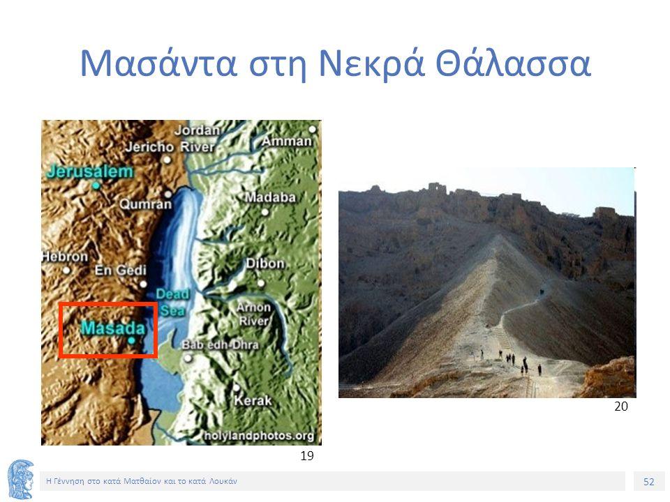 52 Η Γέννηση στο κατά Ματθαίον και το κατά Λουκάν Mασάντα στη Νεκρά Θάλασσα 19 20