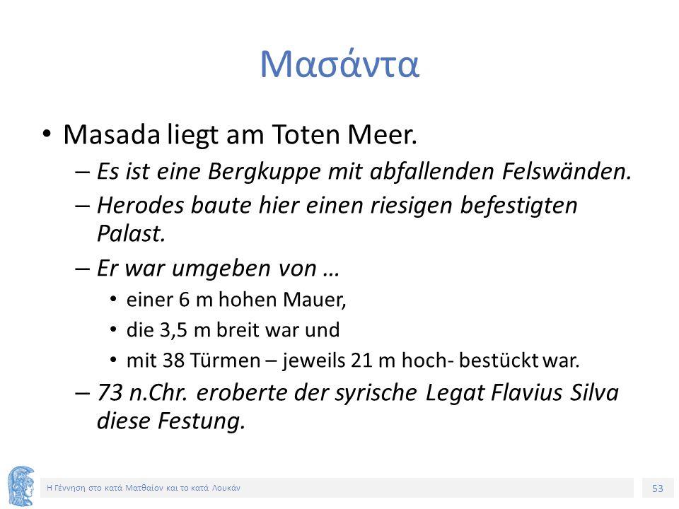 53 Η Γέννηση στο κατά Ματθαίον και το κατά Λουκάν Mασάντα Masada liegt am Toten Meer.