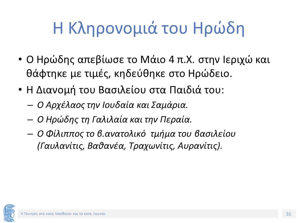 55 Η Γέννηση στο κατά Ματθαίον και το κατά Λουκάν Η Κληρονομιά του Ηρώδη Ο Ηρώδης απεβίωσε το Μάιο 4 π.Χ. στην Ιεριχώ και θάφτηκε με τιμές, κηδεύθηκε