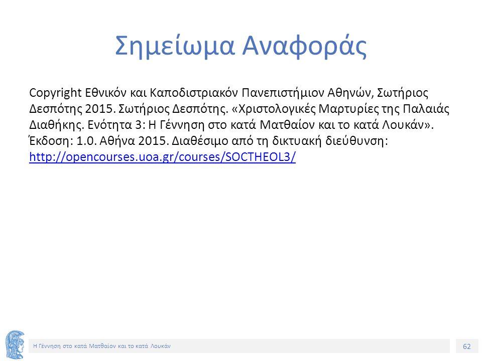 62 Η Γέννηση στο κατά Ματθαίον και το κατά Λουκάν Σημείωμα Αναφοράς Copyright Εθνικόν και Καποδιστριακόν Πανεπιστήμιον Αθηνών, Σωτήριος Δεσπότης 2015.