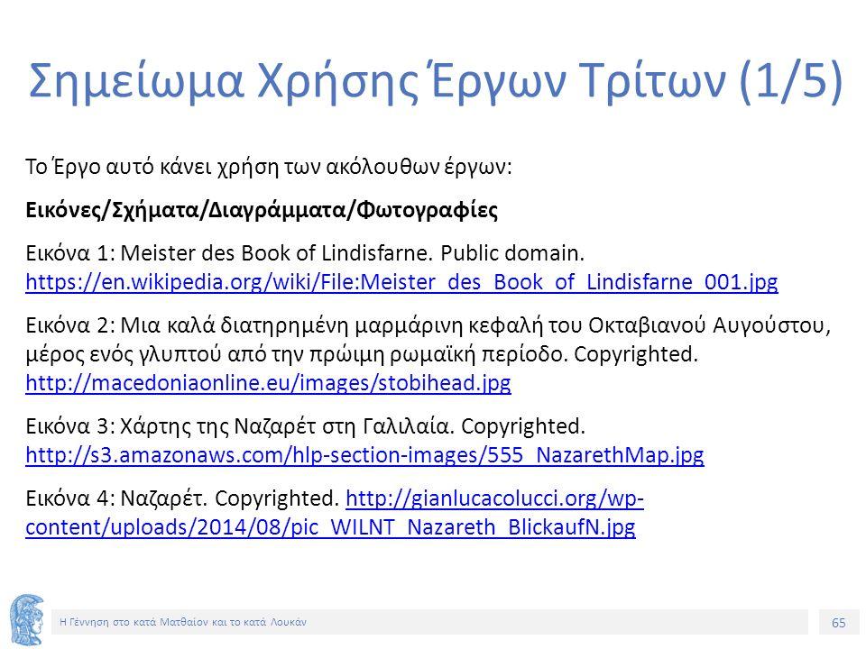 65 Η Γέννηση στο κατά Ματθαίον και το κατά Λουκάν Σημείωμα Χρήσης Έργων Τρίτων (1/5) Το Έργο αυτό κάνει χρήση των ακόλουθων έργων: Εικόνες/Σχήματα/Διαγράμματα/Φωτογραφίες Εικόνα 1: Meister des Book of Lindisfarne.