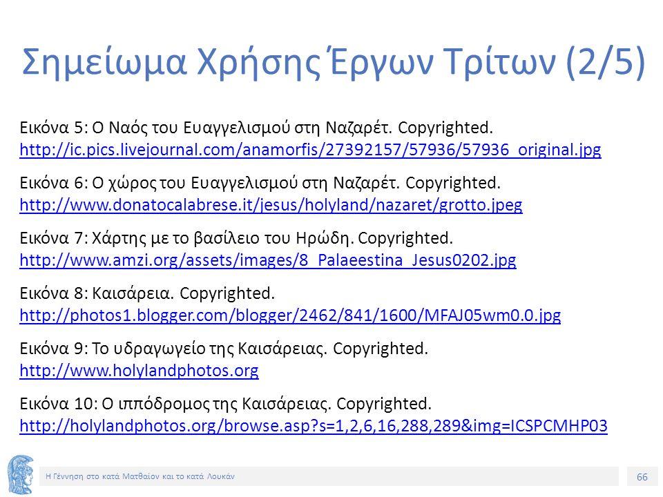 66 Η Γέννηση στο κατά Ματθαίον και το κατά Λουκάν Σημείωμα Χρήσης Έργων Τρίτων (2/5) Εικόνα 5: Ο Ναός του Ευαγγελισμού στη Ναζαρέτ. Copyrighted. http: