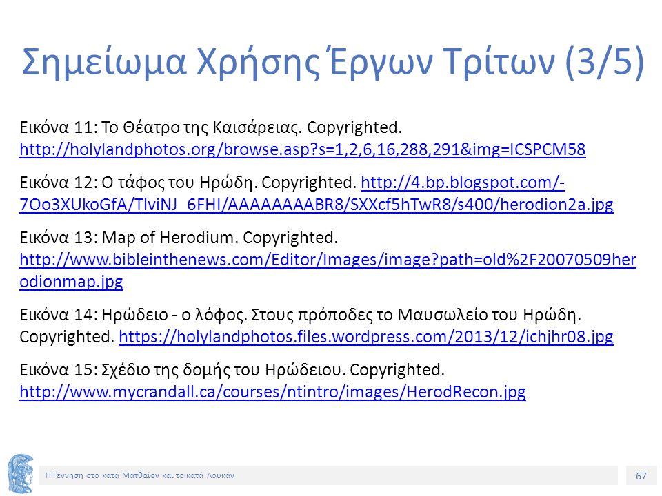 67 Η Γέννηση στο κατά Ματθαίον και το κατά Λουκάν Σημείωμα Χρήσης Έργων Τρίτων (3/5) Εικόνα 11: Το Θέατρο της Καισάρειας. Copyrighted. http://holyland