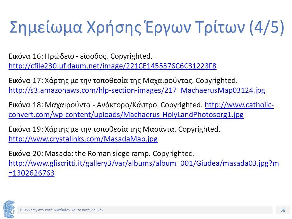 68 Η Γέννηση στο κατά Ματθαίον και το κατά Λουκάν Σημείωμα Χρήσης Έργων Τρίτων (4/5) Εικόνα 16: Ηρώδειο - είσοδος. Copyrighted. http://cfile230.uf.dau