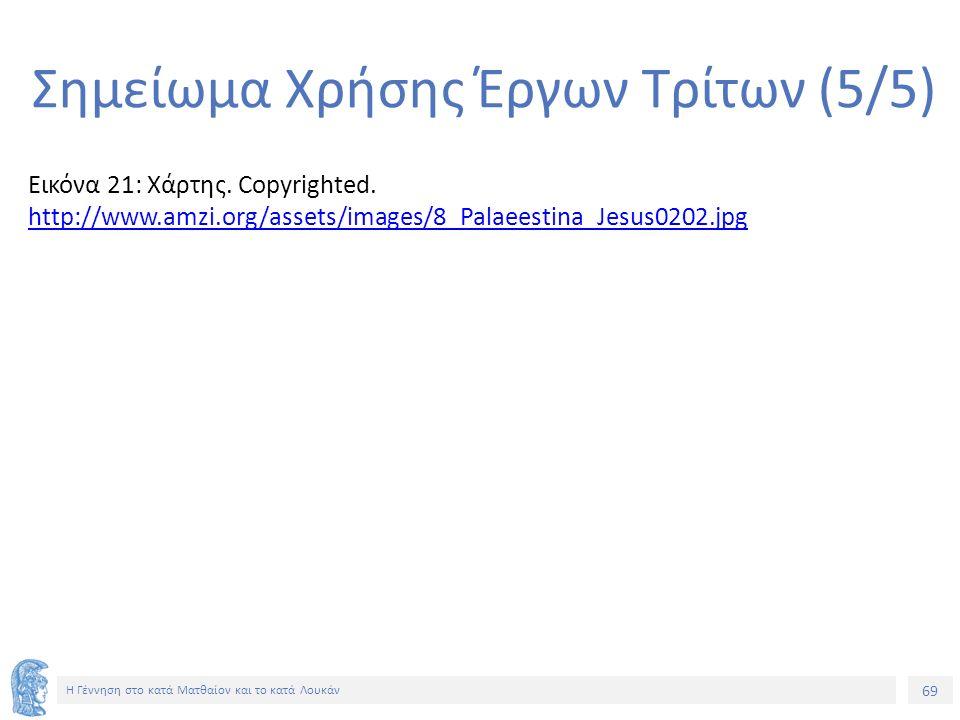 69 Η Γέννηση στο κατά Ματθαίον και το κατά Λουκάν Σημείωμα Χρήσης Έργων Τρίτων (5/5) Εικόνα 21: Χάρτης. Copyrighted. http://www.amzi.org/assets/images