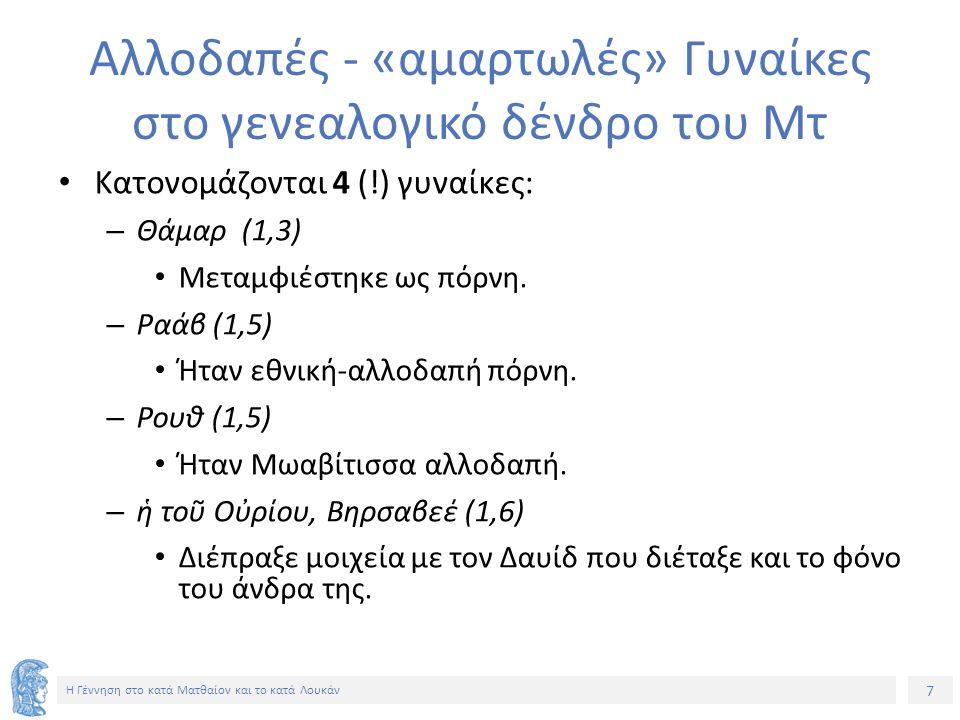7 Η Γέννηση στο κατά Ματθαίον και το κατά Λουκάν Αλλοδαπές - «αμαρτωλές» Γυναίκες στο γενεαλογικό δένδρο του Μτ Κατονομάζονται 4 (!) γυναίκες: – Θάμαρ