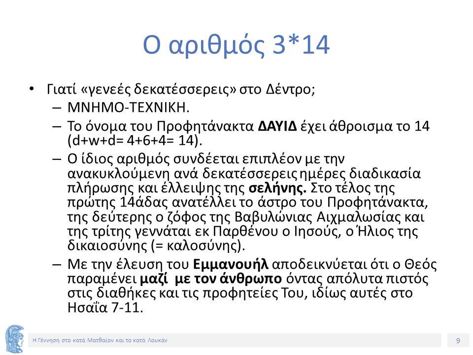 9 Η Γέννηση στο κατά Ματθαίον και το κατά Λουκάν Ο αριθμός 3*14 Γιατί «γενεές δεκατέσσερεις» στο Δέντρο; – ΜΝΗΜΟ-ΤΕΧΝΙΚΗ. – Το όνομα του Προφητάνακτα