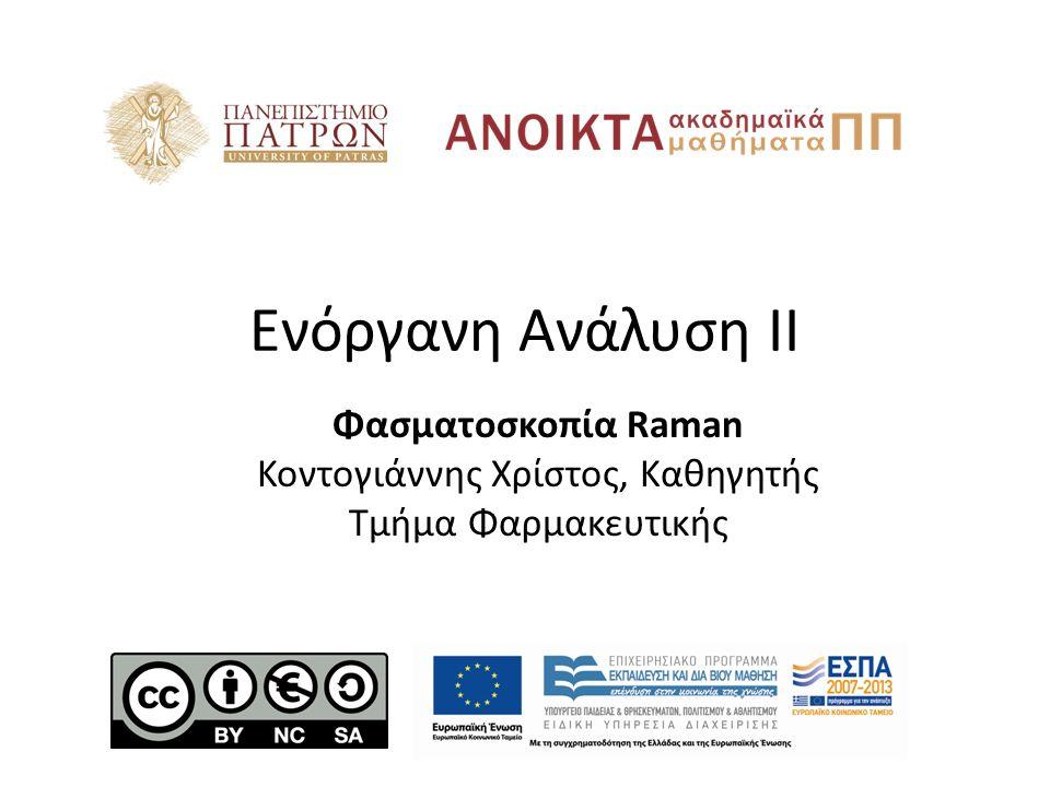 Ενόργανη Ανάλυση II Φασματοσκοπία Raman Κοντογιάννης Χρίστος, Καθηγητής Τμήμα Φαρμακευτικής