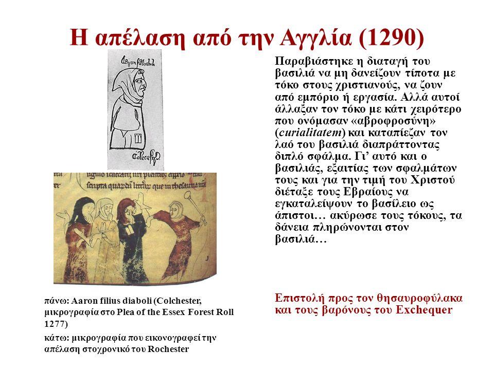 Η απέλαση από την Αγγλία (1290) πάνω: Aaron filius diaboli (Colchester, μικρογραφία στο Plea of the Essex Forest Roll 1277) κάτω: μικρογραφία που εικονογραφεί την απέλαση στοχρονικό του Rochester Παραβιάστηκε η διαταγή του βασιλιά να μη δανείζουν τίποτα με τόκο στους χριστιανούς, να ζουν από εμπόριο ή εργασία.