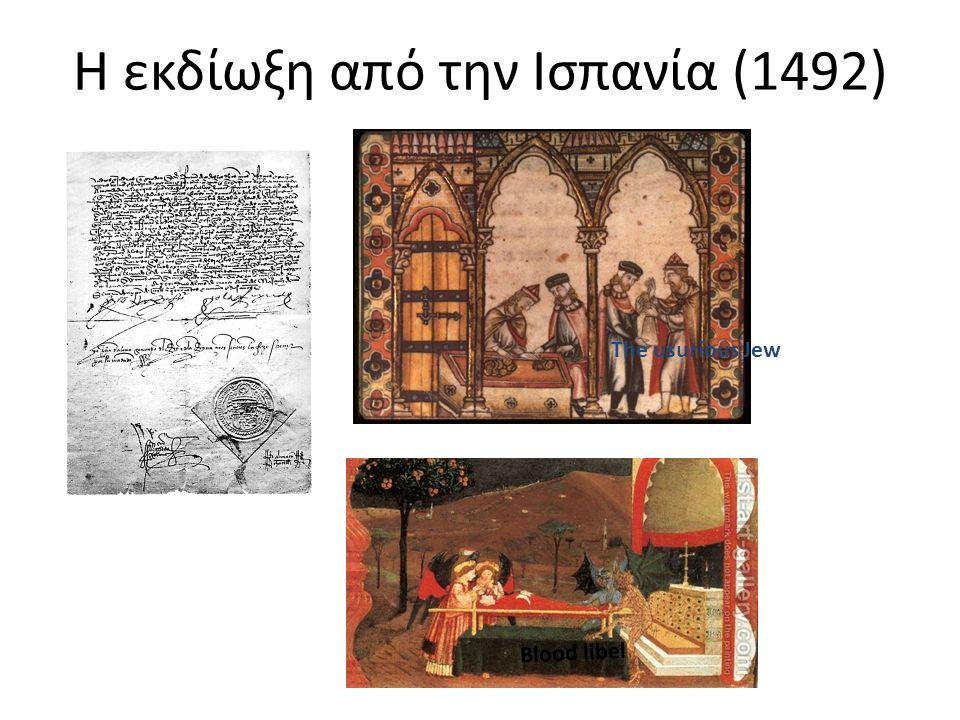 The usurious Jew Blood libel Η εκδίωξη από την Ισπανία (1492)
