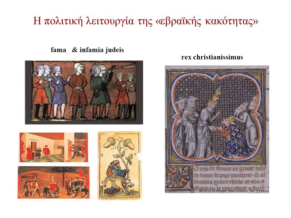 Η πολιτική λειτουργία της «εβραϊκής κακότητας» rex christianissimus fama & infamia judeis