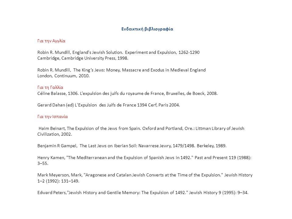 Ενδεικτική βιβλιογραφία Για την Αγγλία Robin R. Mundill, England s Jewish Solution.