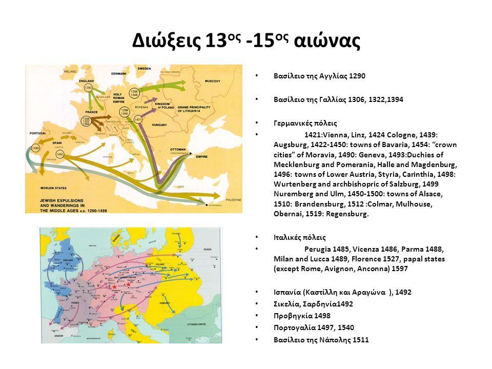 Διώξεις 13 ος -15 ος αιώνας Βασίλειο της Αγγλίας 1290 Βασίλειο της Γαλλίας 1306, 1322,1394 Γερμανικές πόλεις 1421:Vienna, Linz, 1424 Cologne, 1439: Augsburg, 1422-1450: towns of Bavaria, 1454: crown cities of Moravia, 1490: Geneva, 1493:Duchies of Mecklenburg and Pomerania, Halle and Magdenburg, 1496: towns of Lower Austria, Styria, Carinthia, 1498: Wurtenberg and archbishopric of Salzburg, 1499 Nuremberg and Ulm, 1450-1500: towns of Alsace, 1510: Brandensburg, 1512 :Colmar, Mulhouse, Obernai, 1519: Regensburg.