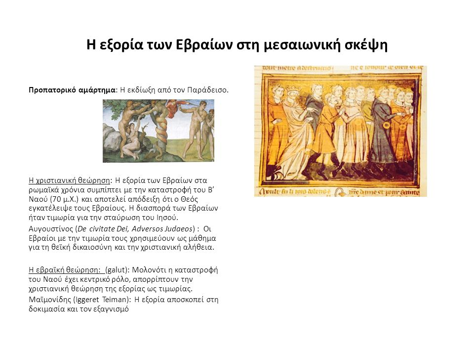 Η εξορία των Εβραίων στη μεσαιωνική σκέψη Προπατορικό αμάρτημα: Η εκδίωξη από τον Παράδεισο.