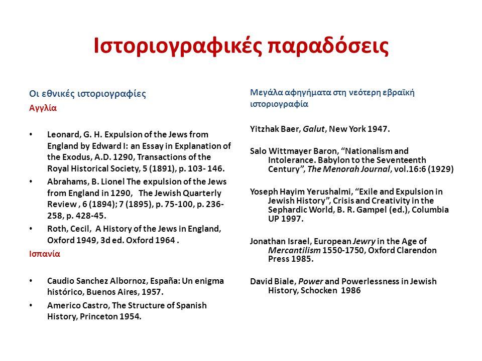 Ιστοριογραφικές παραδόσεις Οι εθνικές ιστοριογραφίες Αγγλία Leonard, G.