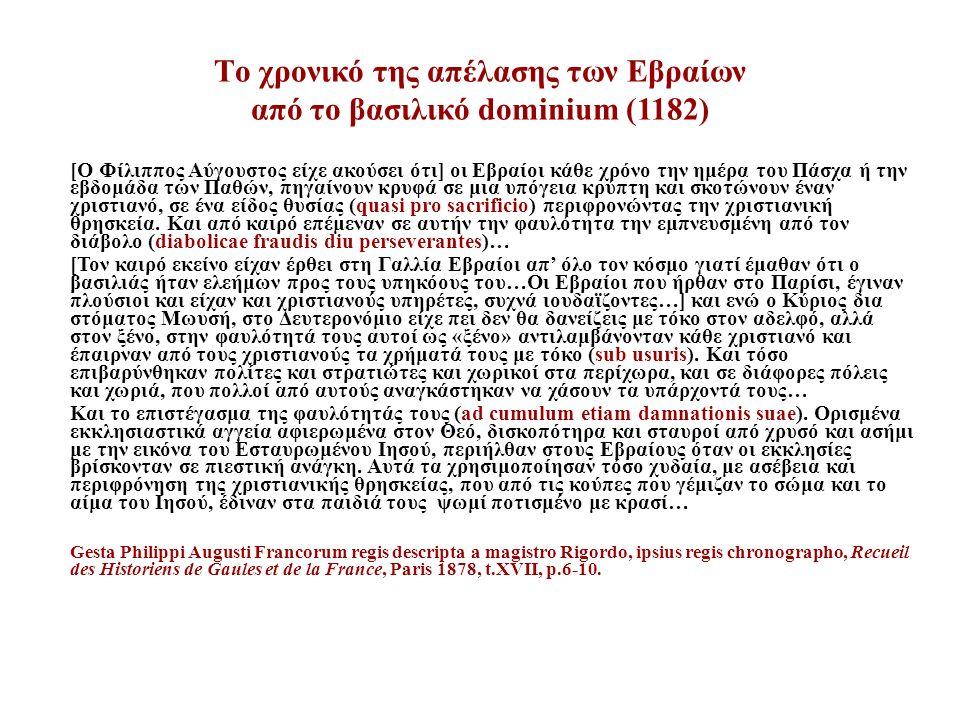 Tο χρονικό της απέλασης των Εβραίων από το βασιλικό dominium (1182) [Ο Φίλιππος Αύγουστος είχε ακούσει ότι] οι Εβραίοι κάθε χρόνο την ημέρα του Πάσχα ή την εβδομάδα των Παθών, πηγαίνουν κρυφά σε μια υπόγεια κρύπτη και σκοτώνουν έναν χριστιανό, σε ένα είδος θυσίας (quasi pro sacrificio) περιφρονώντας την χριστιανική θρησκεία.