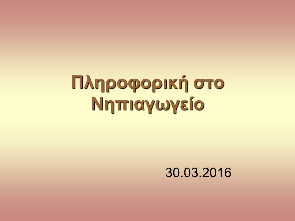 Πληροφορική στο Νηπιαγωγείο 30.03.2016