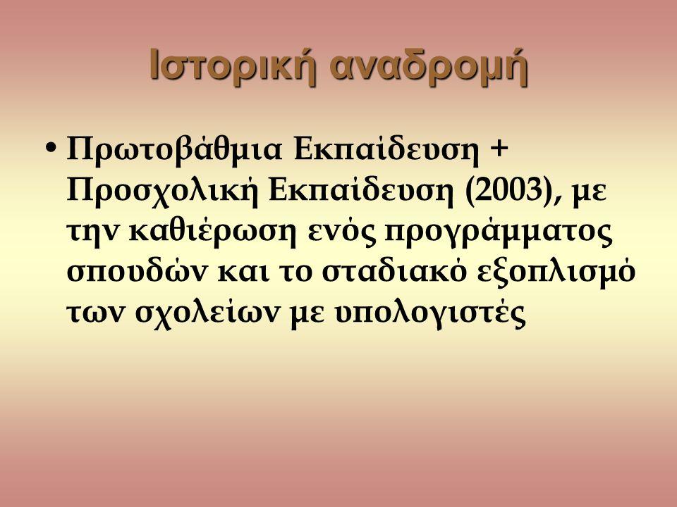 Ιστορική αναδρομή Πρωτοβάθμια Εκπαίδευση + Προσχολική Εκπαίδευση (2003), με την καθιέρωση ενός προγράμματος σπουδών και το σταδιακό εξοπλισμό των σχολ
