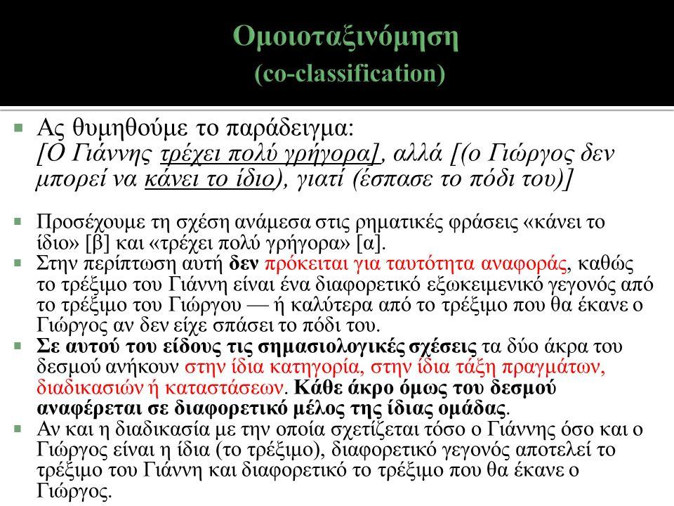  Ας θυμηθούμε το παράδειγμα: [Ο Γιάννης τρέχει πολύ γρήγορα], αλλά [(ο Γιώργος δεν μπορεί να κάνει το ίδιο), γιατί (έσπασε το πόδι του)]  Προσέχουμε τη σχέση ανάμεσα στις ρηματικές φράσεις «κάνει το ίδιο» [β] και «τρέχει πολύ γρήγορα» [α].