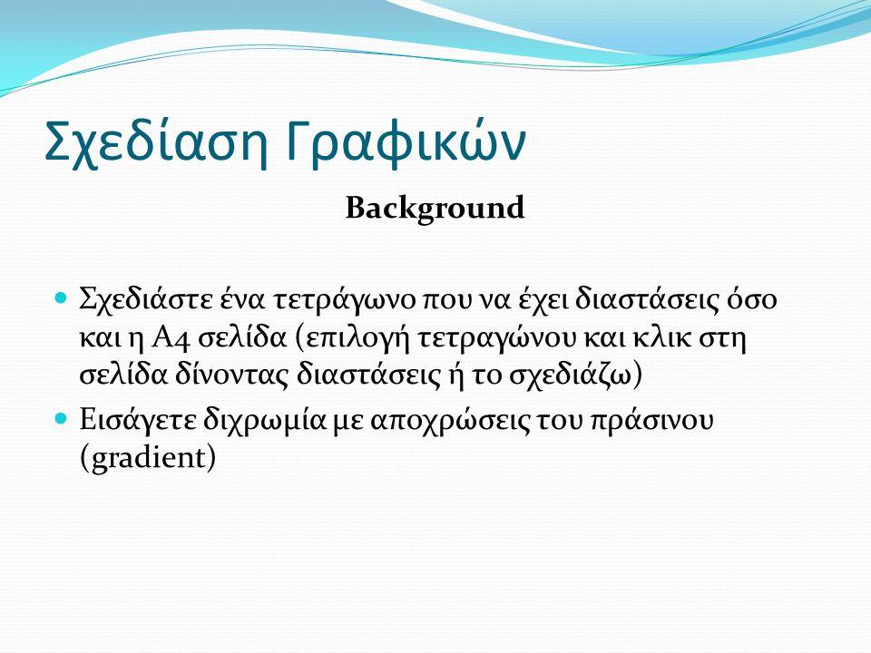 Σχεδίαση Γραφικών Background Σχεδιάστε ένα τετράγωνο που να έχει διαστάσεις όσο και η Α4 σελίδα (επιλογή τετραγώνου και κλικ στη σελίδα δίνοντας διαστ