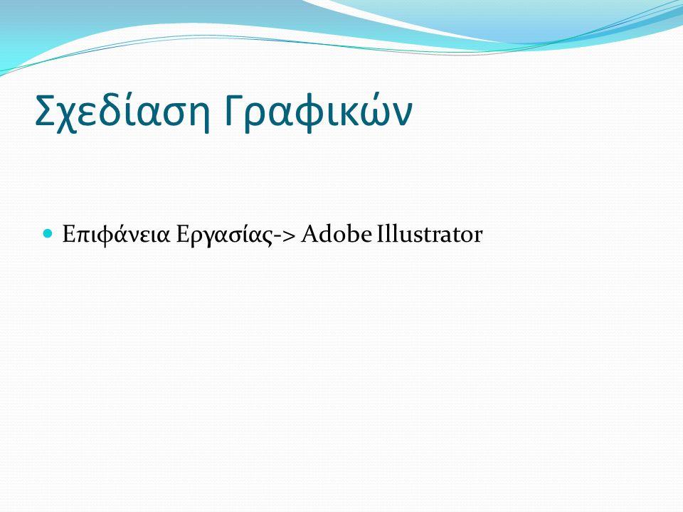 Σχεδίαση Γραφικών Επιφάνεια Εργασίας-> Adobe Illustrator