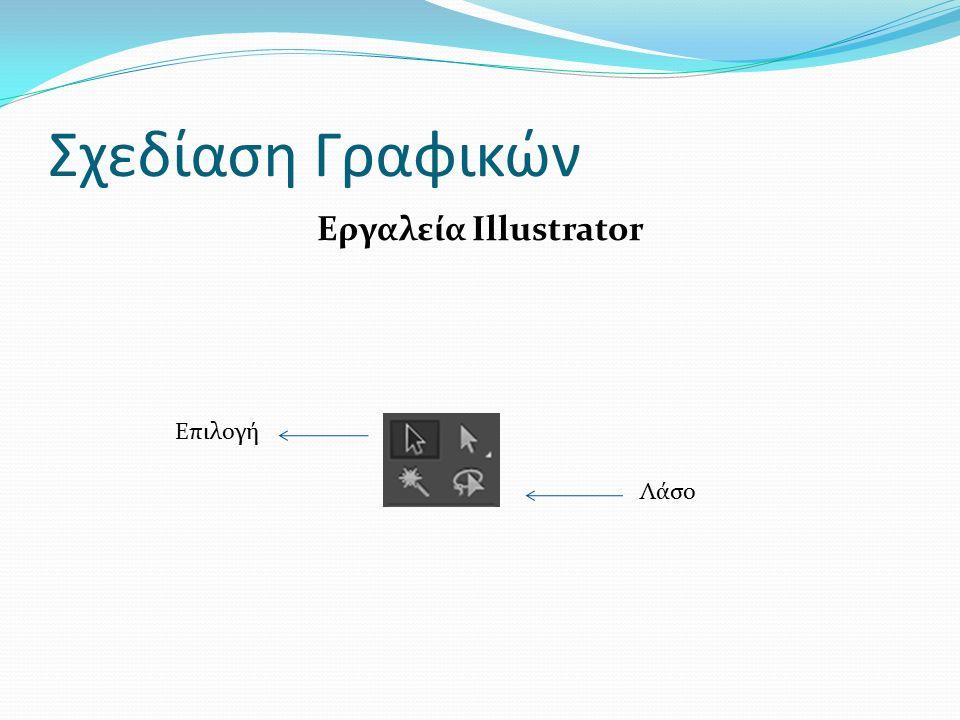 Σχεδίαση Γραφικών Εργαλεία Illustrator Επιλογή Λάσο