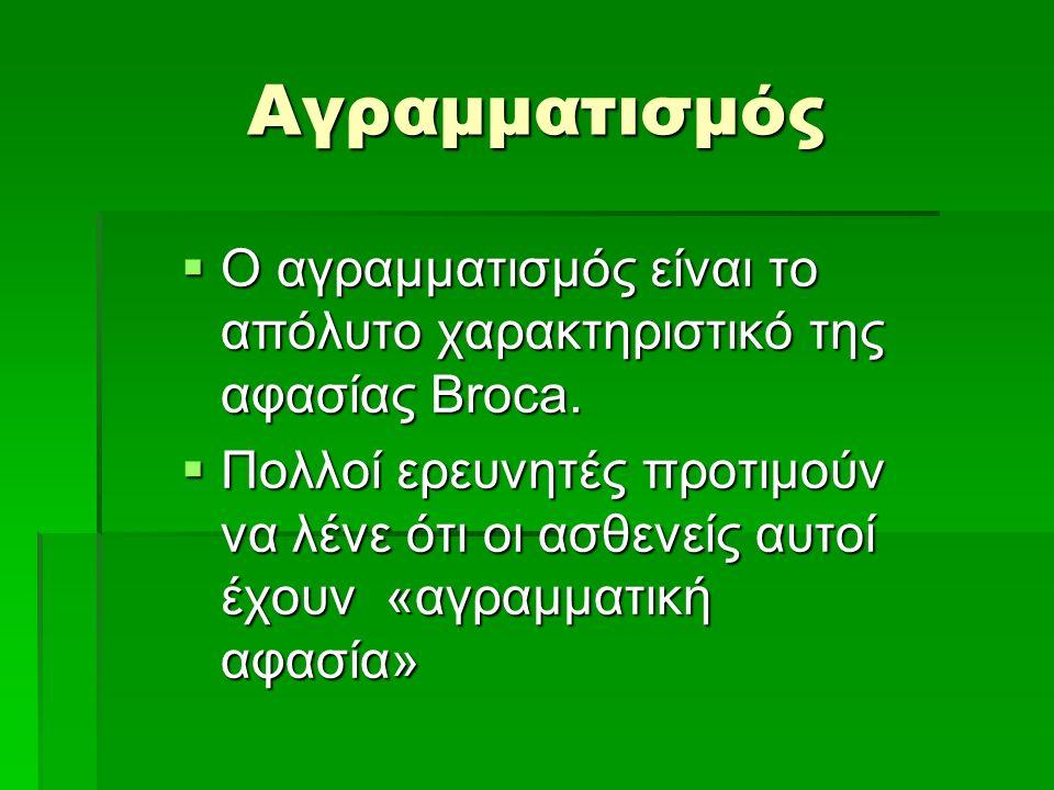 Αγραμματισμός  Ο αγραμματισμός είναι το απόλυτο χαρακτηριστικό της αφασίας Broca.