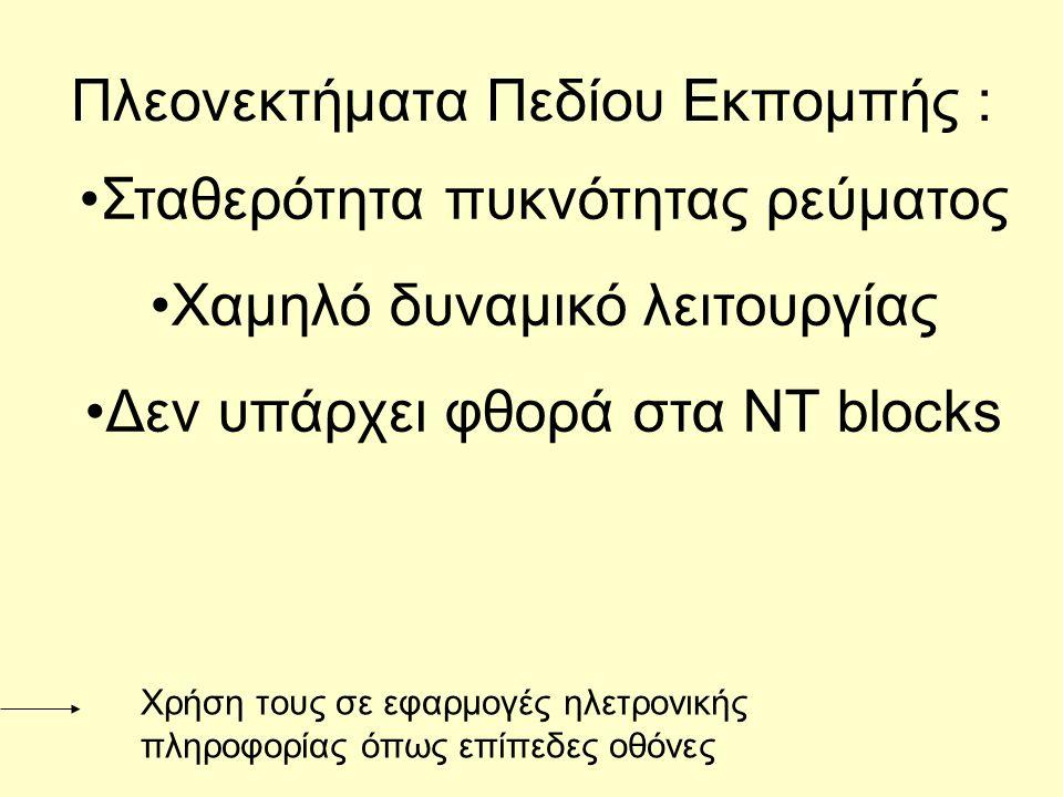 Σταθερότητα πυκνότητας ρεύματος Χαμηλό δυναμικό λειτουργίας Δεν υπάρχει φθορά στα NT blocks Πλεονεκτήματα Πεδίου Εκπομπής : Χρήση τους σε εφαρμογές ηλετρονικής πληροφορίας όπως επίπεδες οθόνες