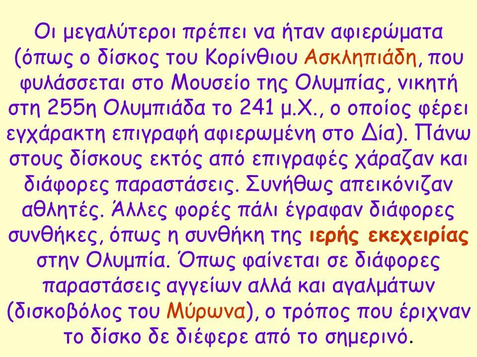 Ο δίσκος Στην Ιλιάδα ο Όμηρος αναφέρει το δίσκο ως αγώνισμα, όταν ο Αχιλλέας διοργάνωσε αγώνες προς τιμή του νεκρού φίλου του Πάτροκλου.